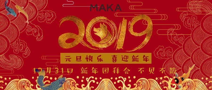 红色喜庆元旦迎新年活动迎新晚会微信公众号首图