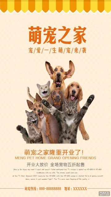 萌宠之家开业促销海报