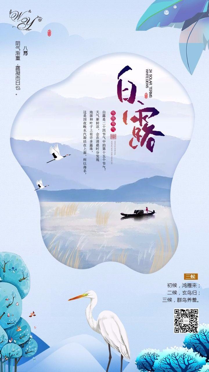 清新卡通创意中国风白露节气宣传促销推广优惠海报设计