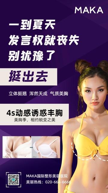 紫色时尚简约隆胸丰胸整形美容医美推广海报模板