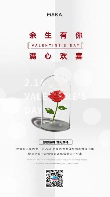 白色简约浪漫情人节告白祝福贺卡手机海报