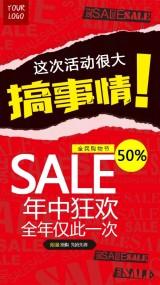 时尚简约活动促销产品促销手机海报