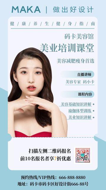 蓝色简约风美容美业美发美体课程分享宣传海报