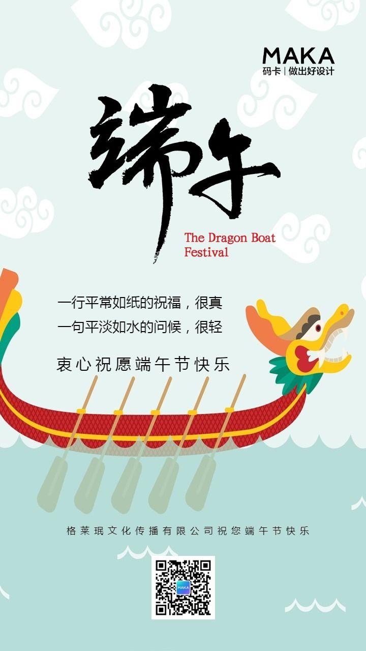 蓝色简约中国风端午节贺卡海报