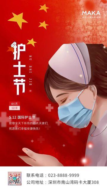 红色简约风格国际护士节公益宣传海报