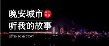 文艺清新晚安城市故事公众号封面头条