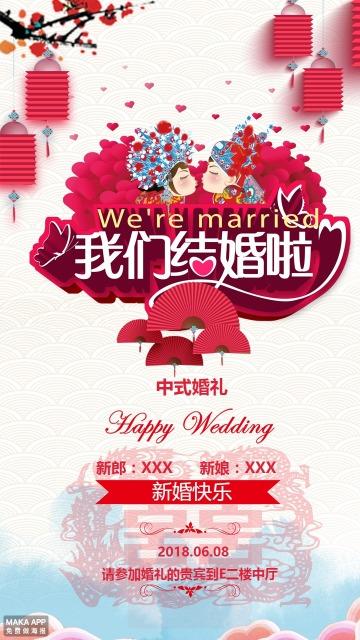 中式喜庆婚礼请柬结婚邀请函请柬请柬