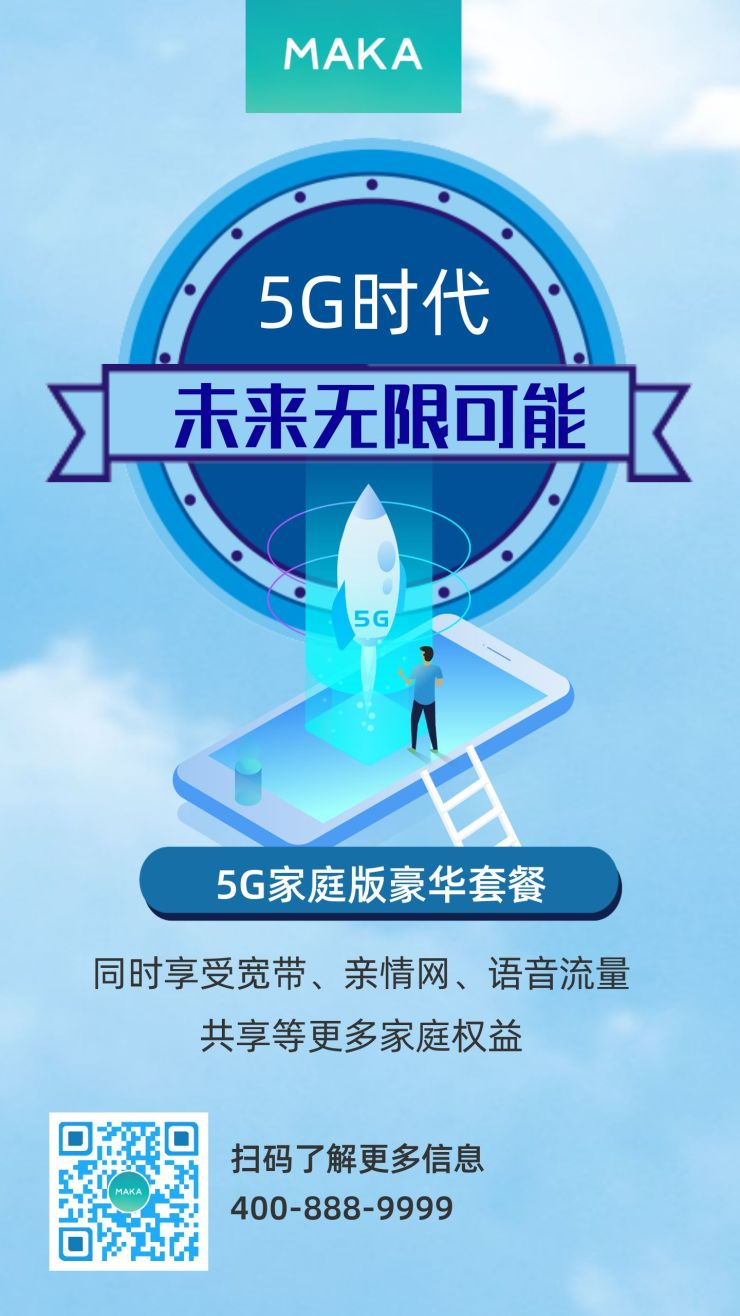 蓝色调互联网5g时代电信业务办理办理指南电话卡办理宽带办理宣传手机海报