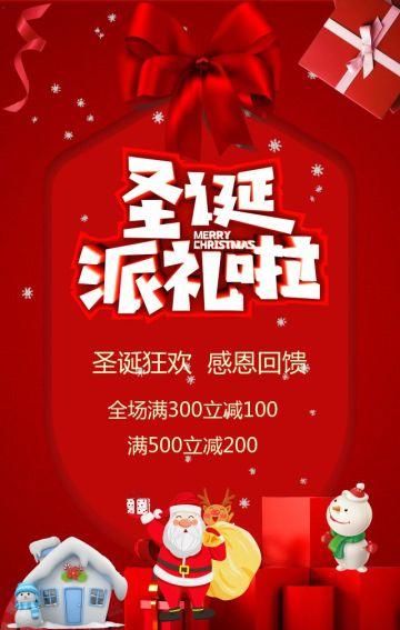 红色喜庆卡通清新圣诞节商家促销宣传H5