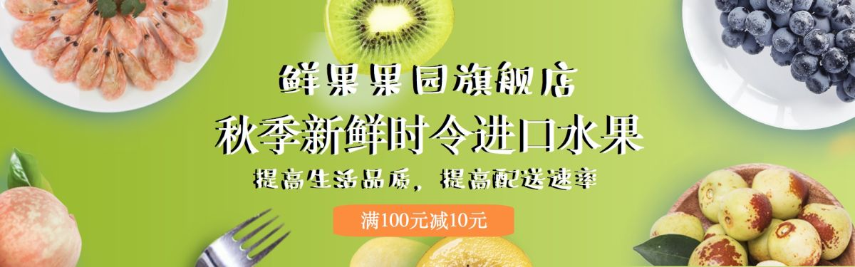 自然清新进口水果电商banner