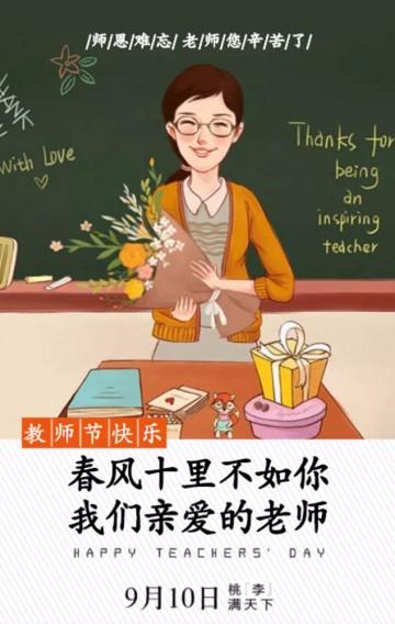 教师节抒情通用