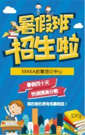 蓝色卡通清新教育培训暑假招生宣传H5