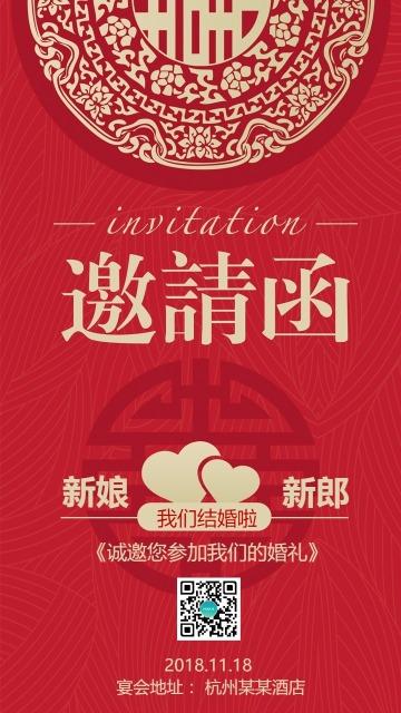 红色中国风结婚请柬婚礼邀请函