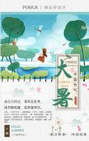 大暑习俗宣传24节气中国传统习俗绿色H5