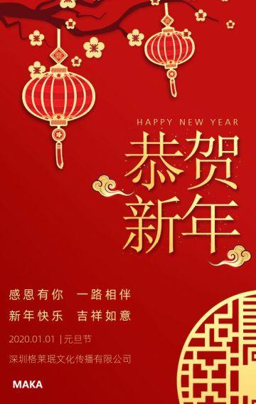2020红金商务企业新年元旦祝福贺卡企业宣传H5