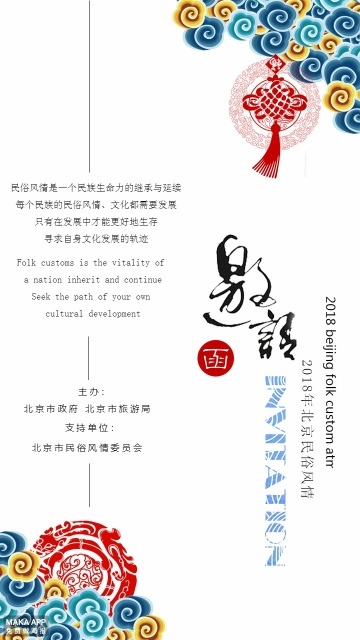 中国风民俗风企业展会展览邀请函