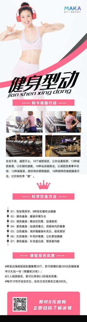 粉色唯美健身型动健身房宣传长页