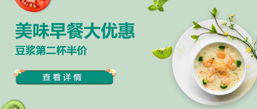 清新文艺早餐餐饮业美食促销公众号封面头条
