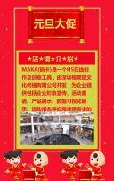 圣诞元旦大促中国风广告 双旦大促 新品