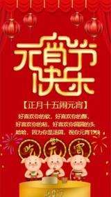 卡通手绘公司正月十五元宵节祝福贺卡