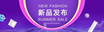 紫色简约清新、新品发布、节日促销各行业宣传特卖打折电商banner