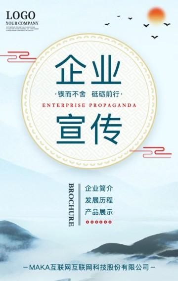 高端中国风企业宣传册公司宣传册H5