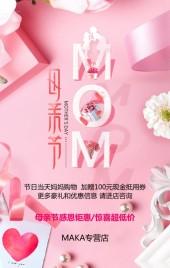 唯美粉色感恩母亲节商场 店铺 超市 商品促销 打折 宣传