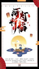 白色怀旧中国风中国传统节日之中元节知识普及宣传海报