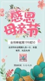 蓝色卡通手绘店铺母亲节促销活动宣传视频
