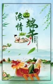 端午节快乐 粽子促销 端午节文化宣传