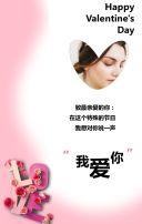 情人节祝福贺卡 情人节快乐 浪漫甜蜜粉色H5模板