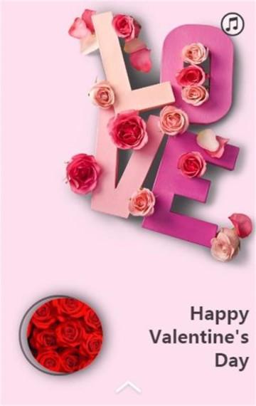 情人节祝福贺卡|情人节快乐|浪漫甜蜜粉色H5模板