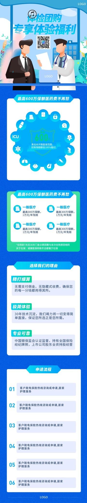 蓝色体检团购保险促销宣传信息H5长图