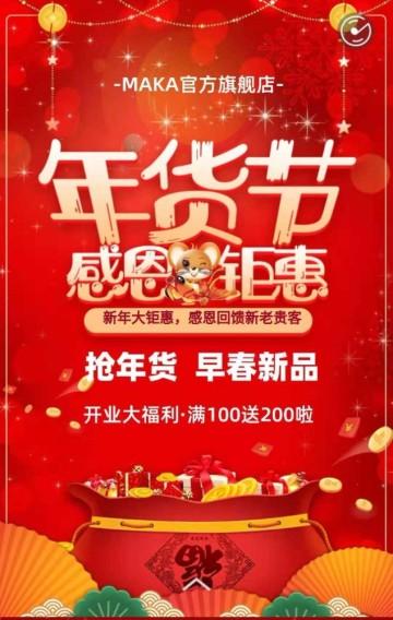中国风红金色喜庆商家年货节钜惠促销宣传H5