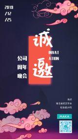 深紫色中国风公司周年庆答谢晚会宣传促销邀请函海报