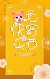个人精致可爱卡通元宵节祝福贺卡