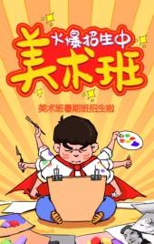 卡通美术班招生暑假艺术班培训班招生教育培训宣传H5模板