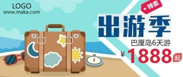 简约扁平风格旅游服务行业宣传公众号封面大图