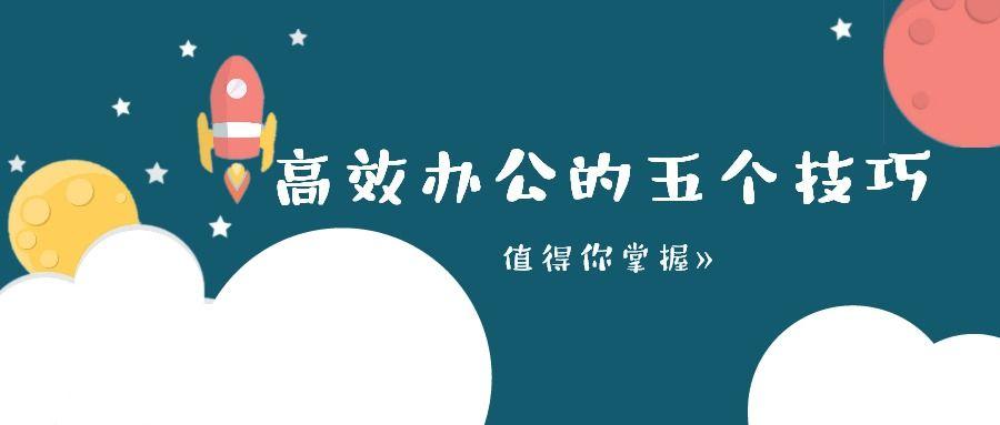 微信公众号封面头图卡通扁平化蓝色太空职场办公干货技巧通用