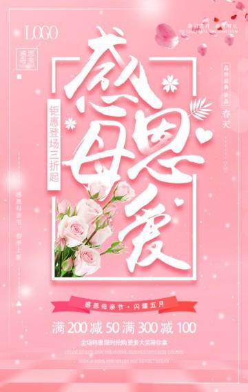 母亲节感恩节商家活动促销打折宣传推广