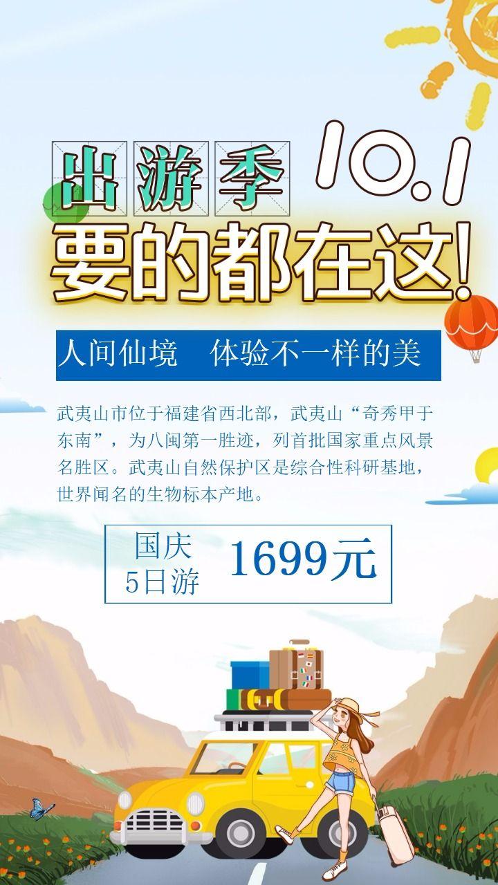卡通手绘十一国庆长假出游攻略 国庆长假旅行社促销宣传