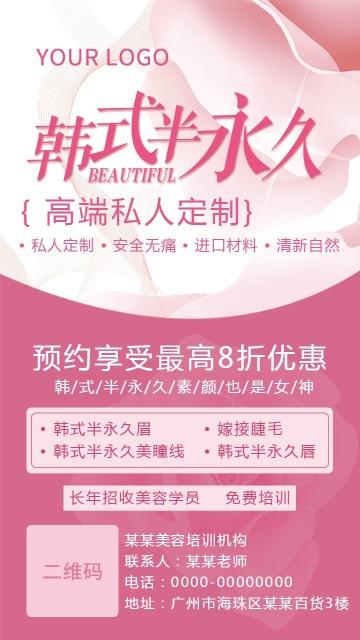 纹绣韩式半永久培训招生眉眼唇微整形美瞳线美容护肤美甲海报