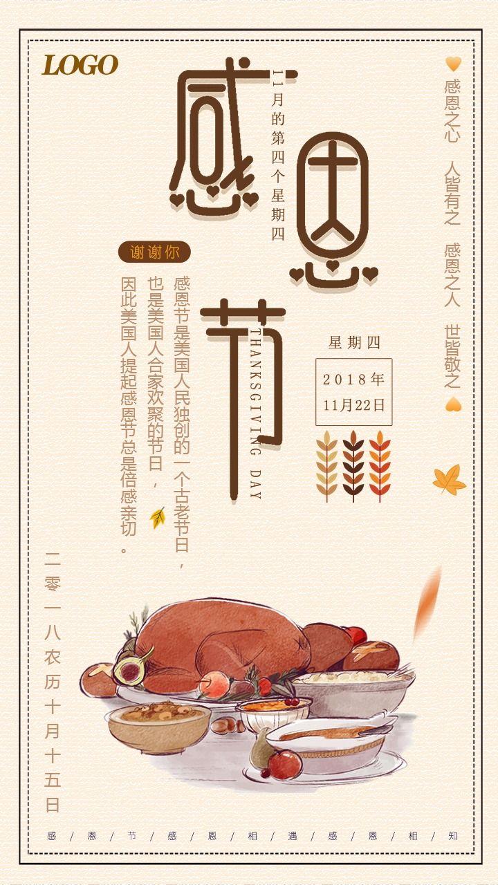 感恩生活/感恩世界/感恩朋友/感恩家人宣传海报