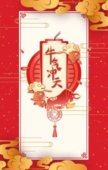 红色喜庆2021年春节企业宣传祝福H5