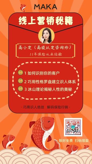 DX000214 手绘风学堂课程海报