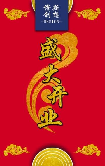 红色喜庆开业宣传开业大吉推广邀请函翻页H5