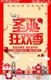 圣诞促销商家微商电商圣诞促销企业宣传圣诞产品促销推广活动宣传红色简约卡通圣诞老人原创-曰曦
