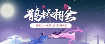 手绘风浪漫七夕情人节公众号封面头条