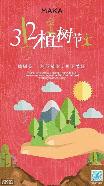 学校幼儿园政企团体通用植树节312公益宣传活动邀请函