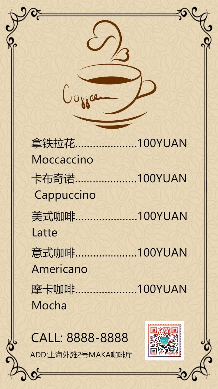 菜单简约欧式风格咖啡厅酒水介绍菜单海报模板